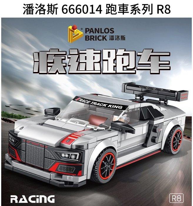 ◎寶貝天空◎【潘洛斯 666014 跑車系列 R8】小顆粒,城市賽車,奧迪,積木車模型車,可與LEGO樂高積木相容