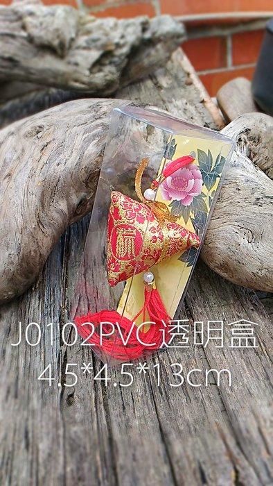 【加購】裝粽子香包PVC透明盒包裝盒(大)_禮品 端午節【ROSE手工J0102】