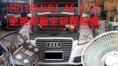 全新原廠汽車冷氣壓縮機 奧迪 AUDI A6 2.0T 2011年 更換全新壓縮機 (內湖 劉先生)