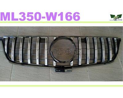 小亞車燈改裝*全新 賓士 BENZ ML350 W166 12 13 14年 GT 黑框 銀框 水箱罩 中網