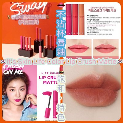 🇰🇷🌻3號現貨🌻🇰🇷It's Skin Its Skin life color lip霧面 唇釉