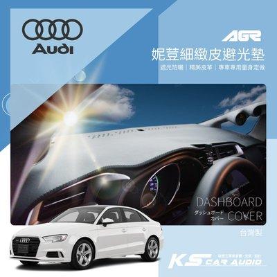 9Ap【免運】妮荳細緻皮避光墊Audi 奧迪 A3 A4 A5 A6 TT Q2 S5 防眩光 防曝曬 台灣製