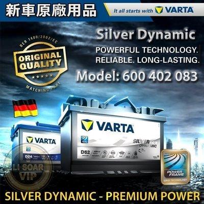 【中壢電池】VARTA H3 華達電池 德國進口 汽車電瓶 60038 60044 100AH BENZ BMW 保時捷
