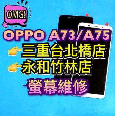 三重/永和【快速維修】OPPO A73 A75 原廠液晶總成 螢幕觸控 面板破裂 現場維修