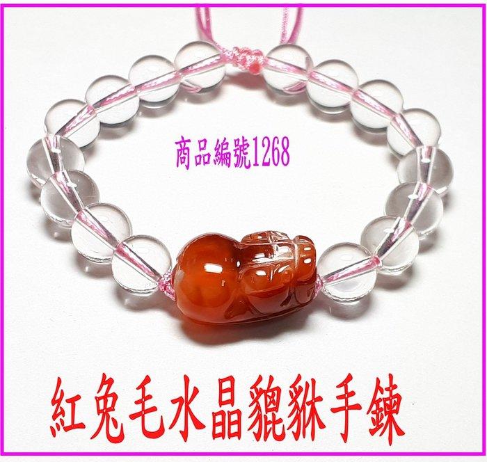 金鎂藝品店【紅兔毛水晶貔貅手鍊】編號1268/貔貅滿5000元送專用精油