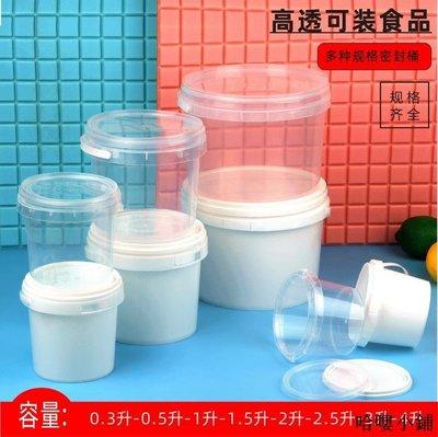收納 特價小物 【塑料桶帶蓋小水桶】食品級塑料桶小水桶海蜇包裝桶密封桶誘蜂桶單筆訂購滿200出貨唷