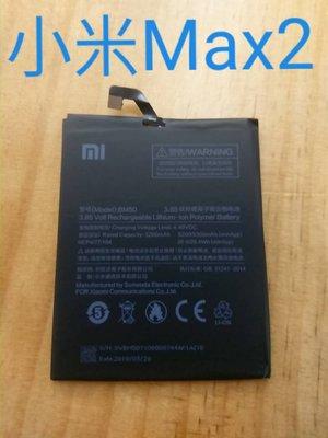 台中維修 小米手機 Xiaomi 小米Max 2 小米Max2  6.44吋 電池 DIY價格不含換