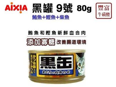 SNOW的家【單罐】AIXIA 愛喜雅 黑罐貓罐-9號 鮪魚+鰹魚+柴魚80g (80120446