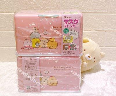 現貨-角落生物 口罩收納彈蓋式 口罩收納盒 日本口罩盒 防疫