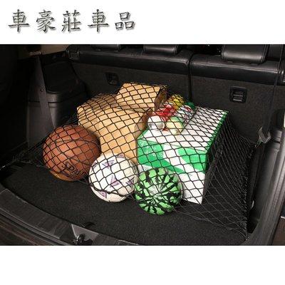 Mitsubishi 三菱 19-20年款 OUTLANDER 後車箱置物網 行李固定網兜網袋 汽車行李網