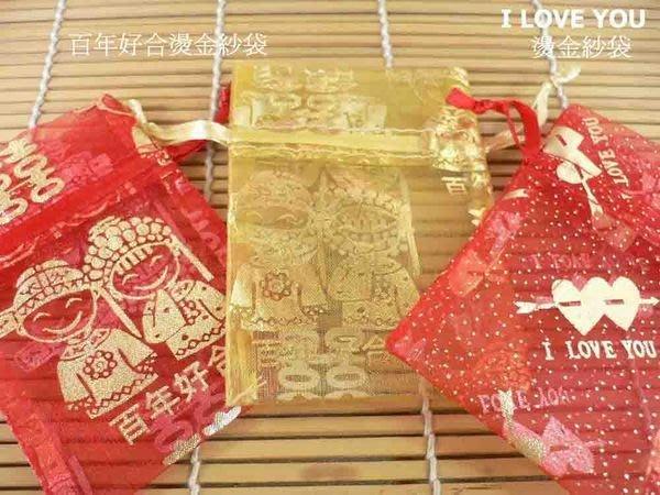 歡樂時光禮品~三款7.5x10.5燙金喜糖袋 結婚禮小物 二次進場 聖誕節 情人節 送客禮 金莎飾品~束口袋紗網袋