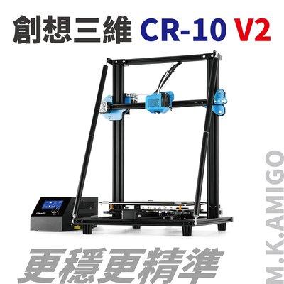 3D列印機/創想三維CR-10 V2