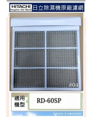 現貨 日立除濕機RD-60SP平織空氣濾網 公司貨  除濕機濾網 【皓聲電器】