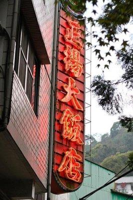 快樂自由行 正揚大飯店  假日B棟 雙人房新館 廬山溫泉