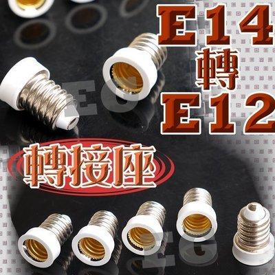 E7A94 E14轉E12 轉接座 燈頭 轉換燈頭 轉換燈座 E14-E12 大螺口轉小螺口 轉換器 銅鍍鎳材 轉換