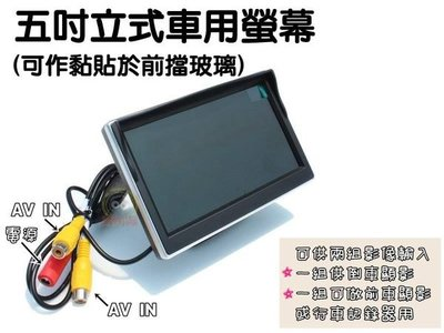 大高雄【阿勇的店】輕巧5吋全彩 車用立式螢幕 2組AV輸入 360度轉向支架 絕非二手翻新面板