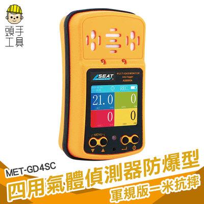 頭手工具 四合一氣體檢測儀 缺氧作業 一年保固 氣體分析儀 校正 防爆型 MET-GD4SC 可燃性氣體偵測器
