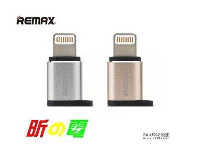 【小樺資訊】含稅 Remax 悅速蘋果頭安卓手機轉接頭 Micro轉iphone轉換器 蘋果5/6s