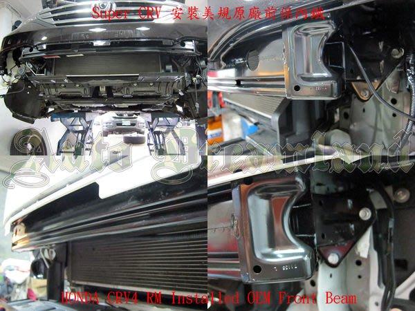 Honda 本田 CRV CRV4 四代 4代 專用 美規 原廠 前保 內鐵 台本單薄