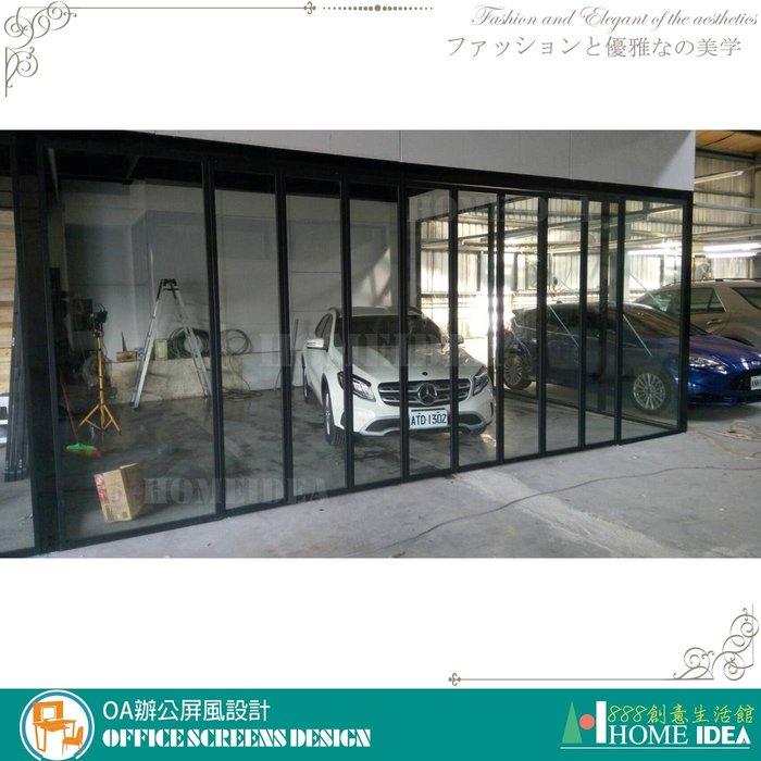 『888創意生活館』A07-2-120工業風鋁製隔間設計規劃$1元(290)屏東家具