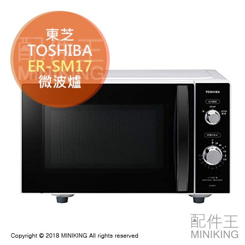 【配件王】日本代購 2018新款 TOSHIBA 東芝 ER-SM17 微波爐 簡單操作 省電 容量17L 白色