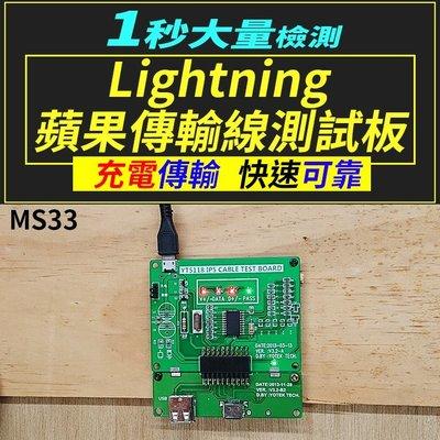 【傻瓜批發】(MS33)Lightning傳輸線測試板 蘋果充電線檢測儀/測試架/測試儀/檢測板 板橋現貨