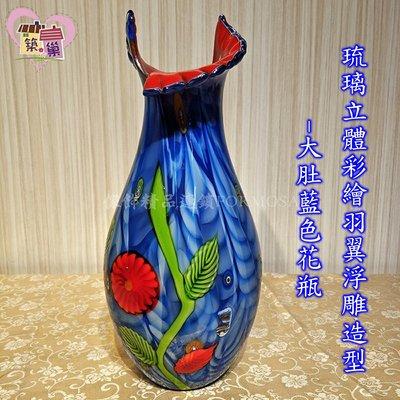琉璃立體彩繪羽翼浮雕造型大肚藍色花瓶 *築巢 傢飾 精品 禮品 擺飾品*下標前請先詢問是否有現貨。