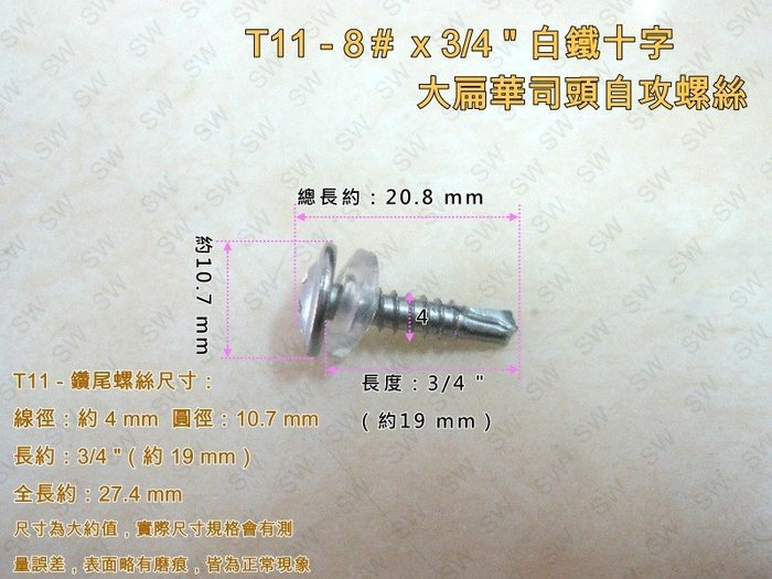 T11 十字自攻螺絲 8#×3/4 〞十支價9元 白鐵自攻螺絲 大扁華司頭鑽尾螺絲 不銹鋼螺絲 自攻牙 PC板採光罩