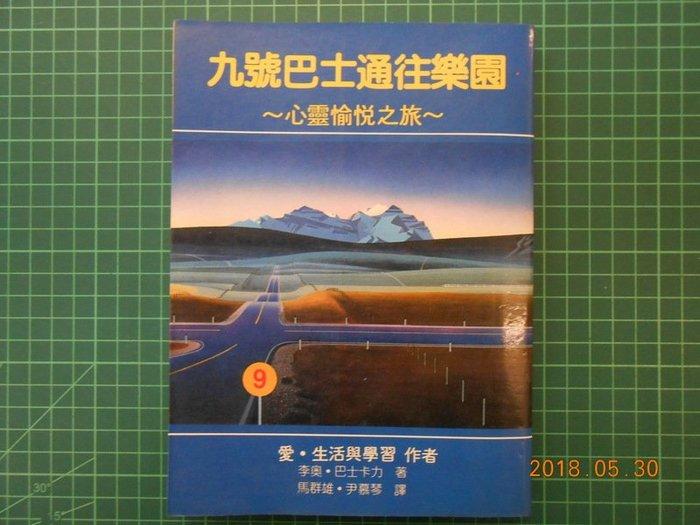 《九號巴士通往樂園~心靈愉悅之旅~ 》 李奧.巴士卡力著 敦煌 1986年初版 8成新【 CS超聖文化2讚】