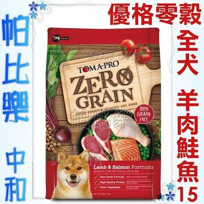 帕比樂-(贈2.5磅)優格零穀全齡犬糧-羊肉鮭魚15磅  無穀狗飼料 (不可超取)