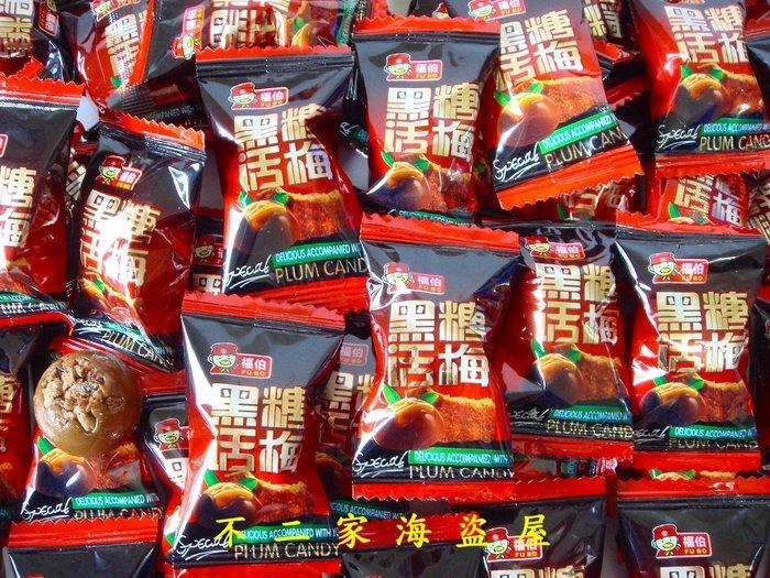 【不二家海盜屋】福伯--黑糖話梅糖--500g130元--香醇黑糖包裹話梅肉--批發糖果區--超取限重9包