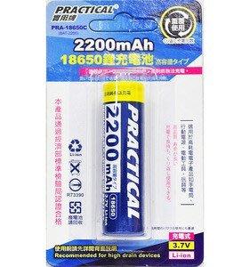 【須訂購】實用牌18650 2200mAh鋰充電池3.7V不具記憶效應,低自放電,可隨時充電 本產品通過經濟部標準檢驗局