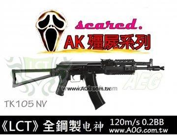 【翔準軍品AOG】《LCT》TK105 NV《免運費+保固》鋼製 殭屍版 電動槍 初速160