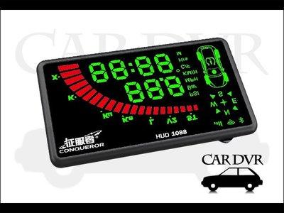 【送門市安裝】征服者 HUD-1088 雙色版 抬頭顯示安全警示器 抬頭顯示器+固定測速 HUD1088