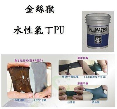 【宏金寶】金絲猴 LB2水性氯丁PU (五加侖包裝)