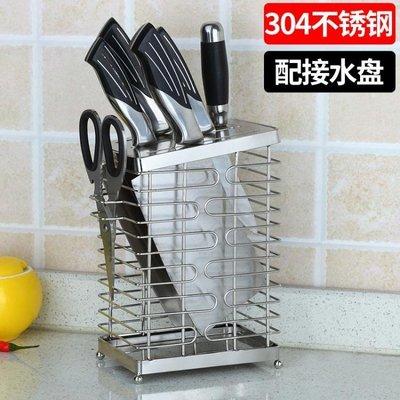 置刀架 刀架廚房用品304不銹鋼多功能刀座刀具架菜刀架廚房收納架座