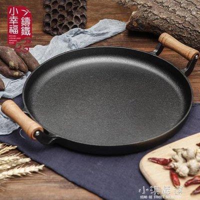 哆啦本鋪 木柄家用煎餅鍋鑄鐵平底鍋烙餅鏊子攤煎餅果子工具不黏鍋手抓餅鍋 D655