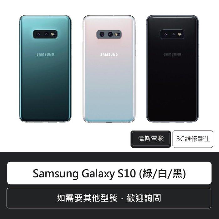 ☆偉斯電腦☆三星 Samsung Galaxy S10(黑/綠/白)6.1吋 8G/128G 原廠手機 空機
