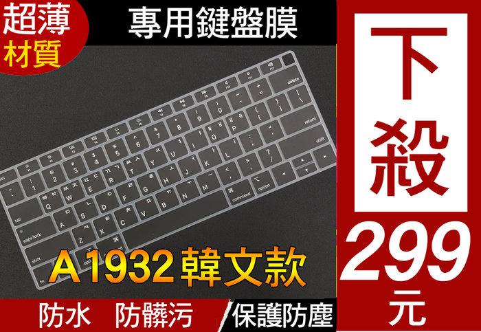 2018 2019 macbook air 韓文鍵盤膜 韓文 鍵盤套 鍵盤保護膜 A1932 專用