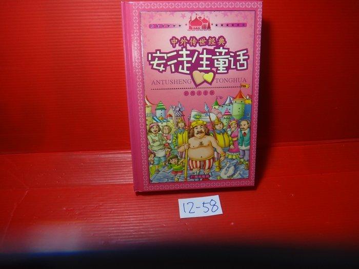 【愛悅二手書坊 12-58】安徒生童話         林瀾/編     廣州出版社(簡體書)