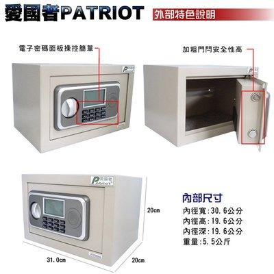 【安全專家】愛國者電子密碼保險箱 (20LB)