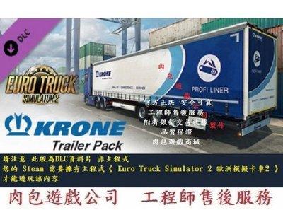 PC版資料片肉包 歐洲模擬卡車2 Euro Truck Simulator 2 - Krone Trailer Pack