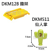 【飛揚特工】大顆粒 積木散件 擔架 仙人掌(非樂高,可與 LEGO DUPLO/得寶/德寶 系列相容)