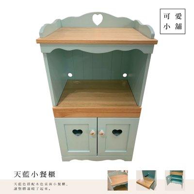 (台中 可愛小舖)天藍色 小餐櫃 電器櫃 簍空愛心 拖曳盤 實木 台灣製 雙門 雙色