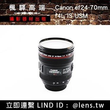 楓驛@Canon EF 24-70mm f4L 租鏡頭 專業變焦鏡頭 台北租鏡頭 攝影 錄影 佳能鏡頭