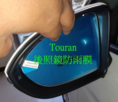Touran專用後照鏡防雨膜 後視鏡防雨膜 防水膜