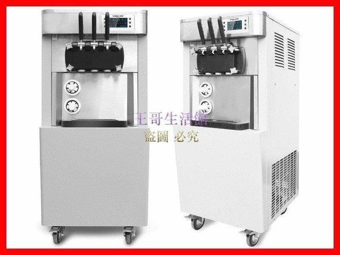 【德興生活館】商用款28~36L/H立式三色霜淇淋機霜淇淋製造機冰淇淋機【DX-2058_2058】