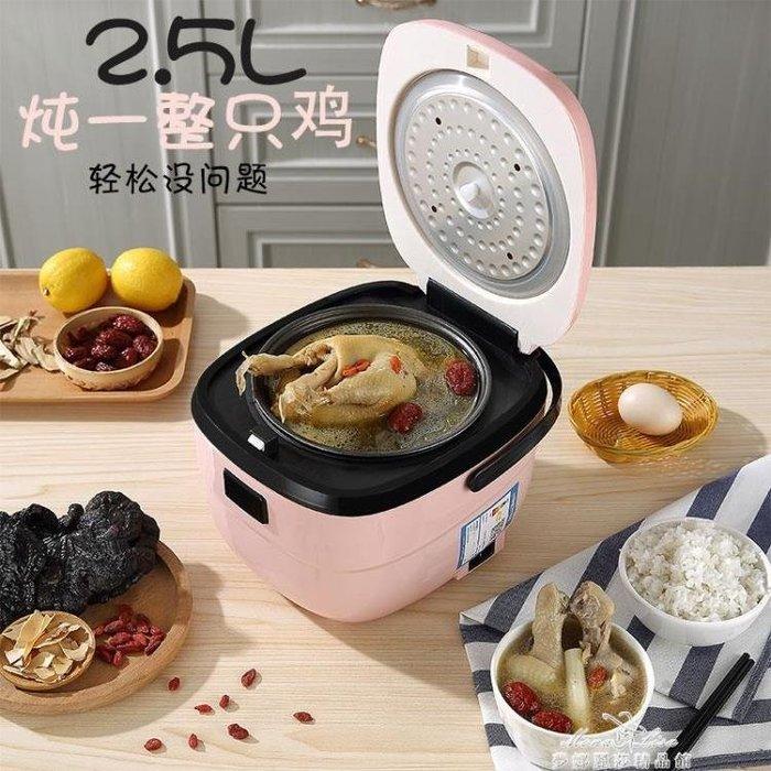 電飯煲家用迷你正品智慧小電飯鍋小型1-2-3-4人多功能學生單220V