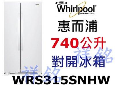 公司價格控管請來電詢價祥銘Whirlpool惠而浦740公升對開冰箱WRS315SNHW白色請詢價