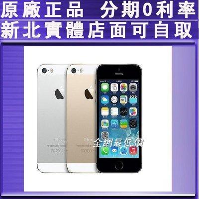 免運 送皮套+幫貼玻璃膜 蘋果原廠APPLE iphone 5S 4G LTE 64GB指紋身分識別  福利機